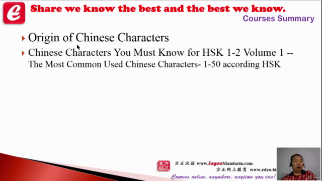 Chinese Characters You Must Know for HSK 3-4 Volume 14