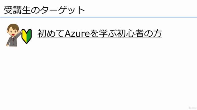 作りながら覚えるMicrosoft Azure入門講座(IaaS編)
