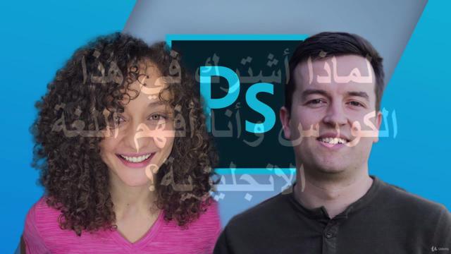 Photoshop CC 2020 : دليلك الكامل للفوتوشوب من الصفر للإحتراف