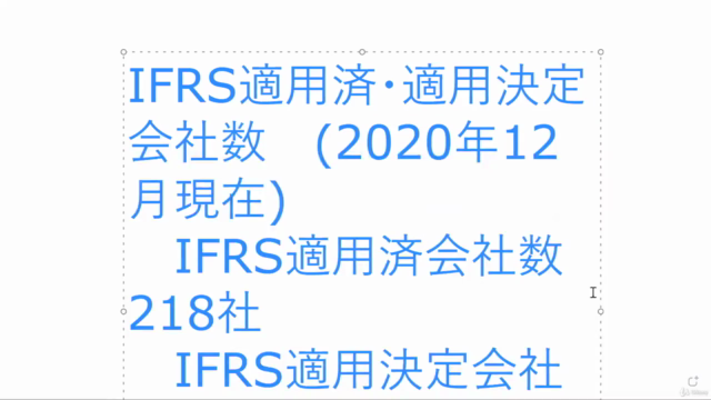 国際財務報告基準(IFRS)第15号:「顧客との契約から生じる収益」の基礎コース