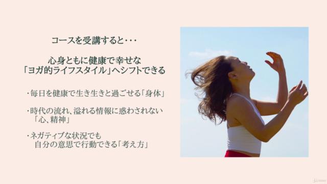 【ヨガ検定®︎3級が確実にわかる!!】THE BASIC YOGAコース / ヨガ検定®︎3級 対策講座