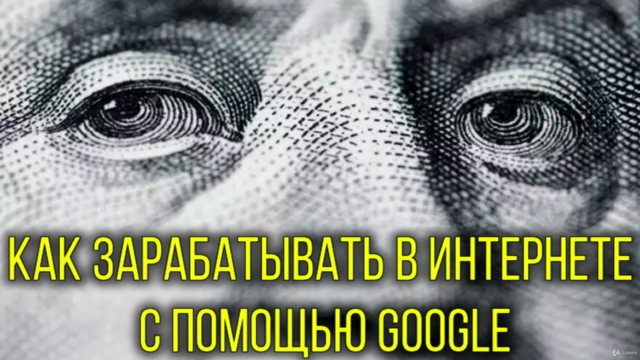Как зарабатывать в Интернете с помощью Google