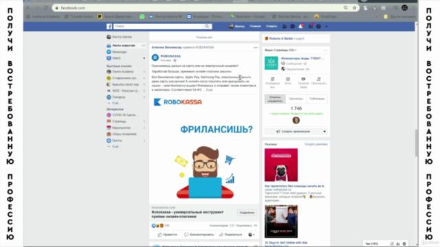 Facebook и Instagram реклама с нуля до профи - 6 блоков