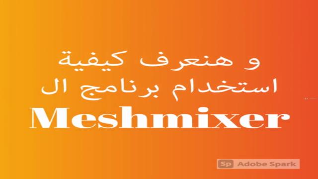 Meshmixer Basics