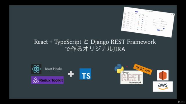 [JIRA編]React Hooks/TypeScript + Django REST APIで作るオリジナルJIRA