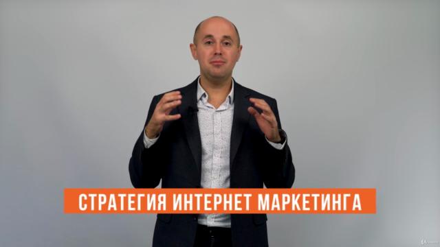 Стратегия интернет-маркетинга 2021. Как создать c нуля?