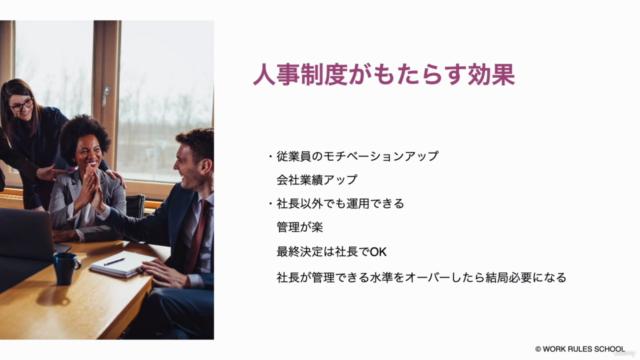 人事制度・超入門(経営者向け)