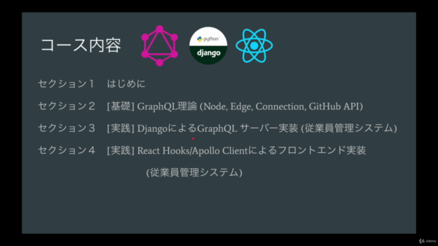 GraphQL フルスタックWeb開発入門 (Django + React/Apollo Client)