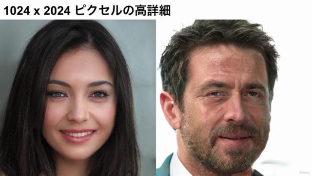 AIで肖像権フリー顔画像の生成:StyleGAN で存在しない人物写真を作り出そう。