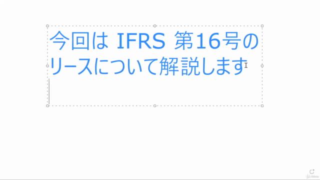国際財務報告基準(IFRS)の第16号「リース」会計の基礎講座