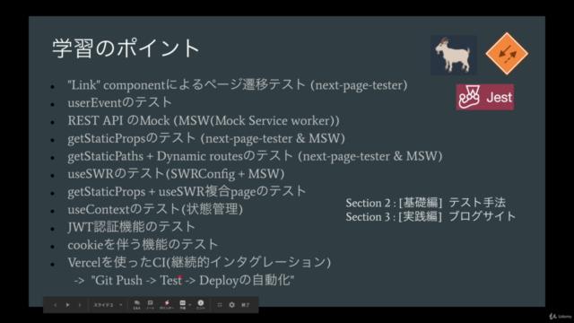 [テスト編] Nextjs + React-testing-libraryでモダンReactソフトウェアテスト