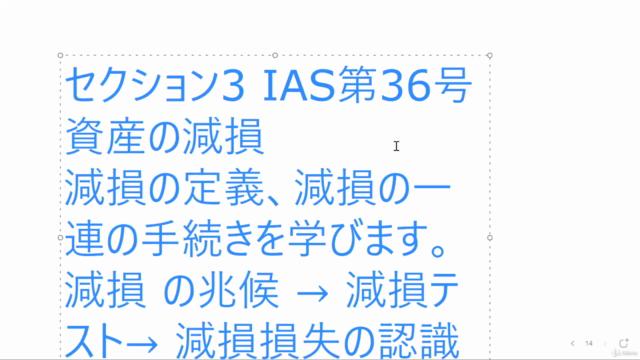 国際財務報告基準(IFRS):IAS第2号「棚卸資産」及びIAS第36号「資産の減損」