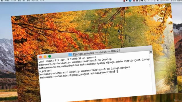 最新Python Django3 + HTML5 CSS3を10時間でマスター 画像入りブログを制作する実践講座