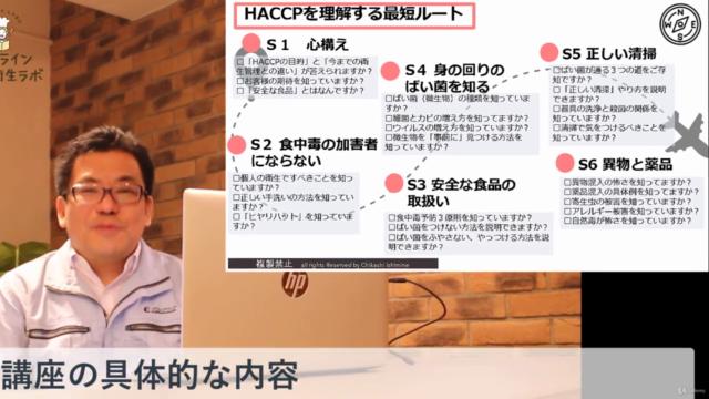 【HACCP義務化】食品製造・調理スタッフのHACCP入門(小テスト付き)はじめの一歩