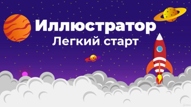 Иллюстратор Легкий старт