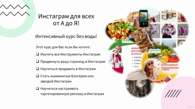 Инстаграм для Новичков от А до Я #2021 - Интенсивный курс