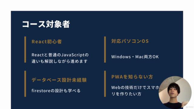 初心者がReactとfirebaseで作るモバイル対応PWAアプリケーション