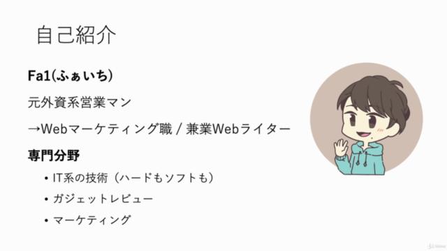 ゼロから始める兼業WEBライター講座!