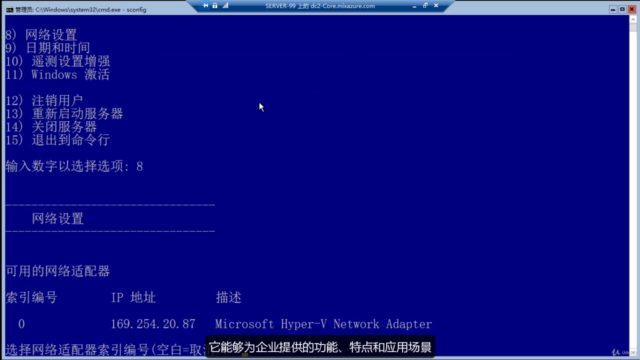 安装和配置 Windows Server 2016