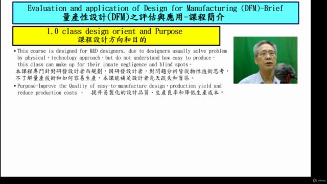 量產性設計( DFM)之評估與應用 - Evaluation and application of DFM